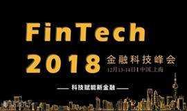 FinTech2018@金融科技峰会