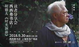 【西西弗书店·上海】胡德夫《时光洄游》——西西弗书店读者分享会
