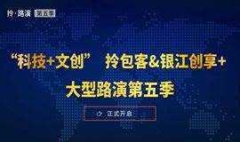 """""""科技+文创""""  拎包客&银江创享+大型路演第五季"""