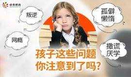 【叛逆与厌学】一天 三招 了断青春期6大问题!