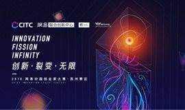千万奖励 闪耀苏州!2018网易中国创业家大赛启动报名