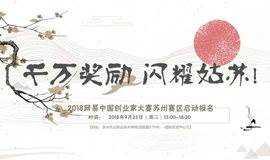 千万奖励 闪耀苏州!2018网易中国创业家大赛启动报名|必创天使