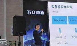 【通知】2018年上海智慧园区论坛暨IT高管会上海年会