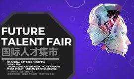 中关村创新创业季2018 | 国际人才集市 Future Talent Fair 求职人才通道