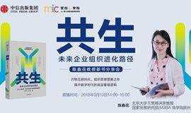 在线视频!北大陈春花教授《共生-未来企业组织进化路径》新书分享会