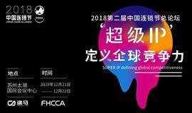 2018中国(苏州)第二届中国连锁节总论坛,汇聚超级IP打造品牌盛会