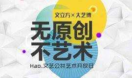 Hao.文艺——文立方×大艺博 公共艺术开放日