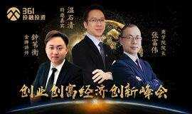 《创业创富经济创新峰会》
