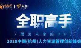 """""""全职高手-预见未来的HR""""—2018中国(杭州)人力资源管理高能峰会"""