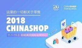 第二十届中国零售业博览会 CHINASHOP 2018