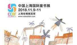 2018 中国上海国际童书展专业论坛与会议