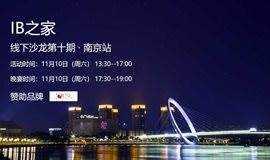 【IB之家品牌沙龙】11月10日与您相约南京