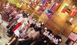 9月23周日《百里挑一》1000人白领 假面 相亲交友派对