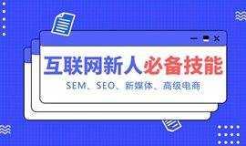 互联网行业大起底:SEM、SEO、新媒体、电商运营行业前景和发展