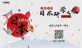 日本研学之旅(第二季)火热报名中!仅限30个名额!