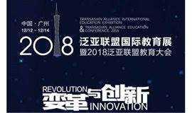 泛亚联盟国际教育展(秋) (同期:2018第十四届中国教育培训行业管理与发展(秋季)年会)