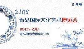 2018青岛国际文化艺术暨高端收藏品展览会