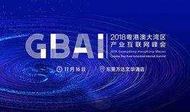 2018粤港澳大湾区产业互联网峰会