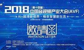 2018中国音视频产业大会