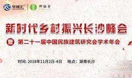 2018新时代乡村振兴(长沙)高峰论坛