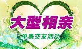 广州11月4号大型单身相亲交友活动