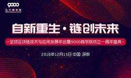 2018-2019全球区块链技术与应用发展年度盛典