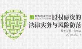晨晖分享会 | 股权融资的法律实务与风险防范