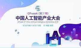 2018第三届中国人工智能产业大会--主论坛(深圳站)