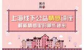 《莫非说爱》——上海线下单身脱单公益情感讲座