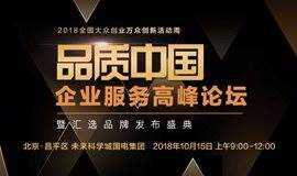 品质中国·企业服务高峰论坛暨汇选品牌发布盛典