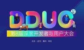 2018第八届深度开发者与用户大会——南京站