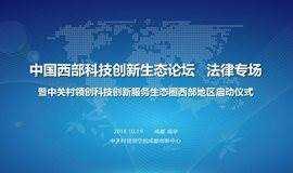 中国西部科技创新生态论坛  法律专场