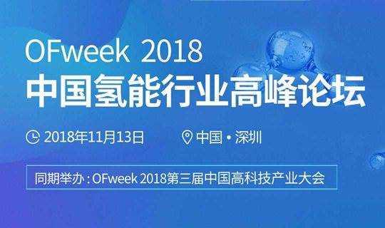 OFweek 2018中国氢能行业高峰论坛