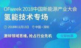OFweek 2018中国新能源产业大会--氢能技术专场
