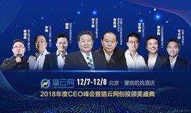 聚势谋远 创变未来——2018年度CEO峰会暨猎云网创投颁奖盛典
