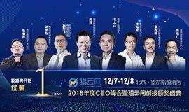 猎云网2018年度CEO峰会暨创投颁奖盛典