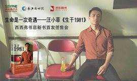 生命是一次奇遇——汪小菲《生于1981》 西西弗书店新书首发签售会