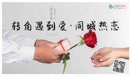 【佳缘约会吧】敢不敢放纵爱 10月13日--10月14日 如若巴黎不快乐;那就回到我身边!
