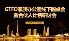 GTFO家族办公室线下圆桌会暨合伙人计划研讨会(第四期)