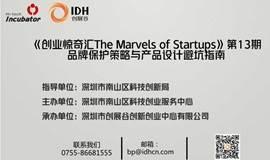 《创业惊奇汇The Marvels of Startups》第13期 品牌保护策略与产品设计避坑指南