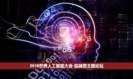 2018世界人工智能大会·人工智能主题论坛