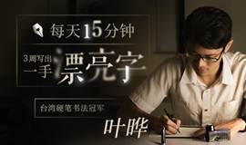 台湾硬笔书法冠军叶晔:每天15分钟,3周写出一手漂亮字