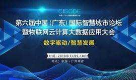 2018第六届中国(广东)国际智慧城市大会