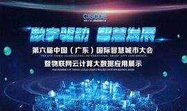 第六届中国(广东)国际智慧城市大会