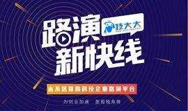 【技大大路演新快线】永不落幕的科技企业投融资平台