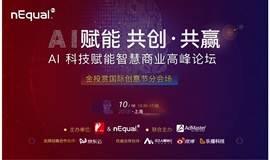"""2018金投赏国际创意节人工智能分会场 """"AI 赋能 共创・共赢——AI 科技赋能智慧商业高峰论坛"""""""
