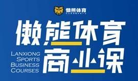 青少年体育培训业态管理与运营——广州站