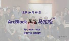 ArcBlock 黑客马拉松   北京