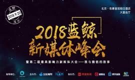 2018蓝鲸新媒体峰会  暨第二届最具影响力新媒体大会——我与微信的故事