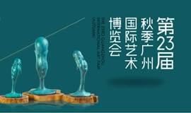 【2018广州国际艺术博览会】致艺术铁粉,2万件原创艺术作品汇集广州